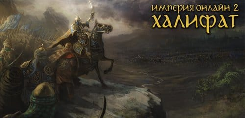 Играть в игру Империя Онлайн 2: Халифат