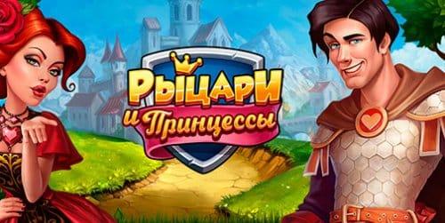 Играть в игру Верность: Рыцари и Принцессы