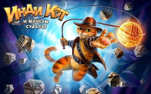 Инди кот