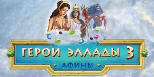 Играть в игру Герои Эллады 3 Афины