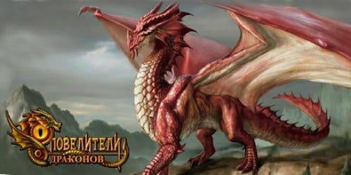 Играть в игру Повелители драконов