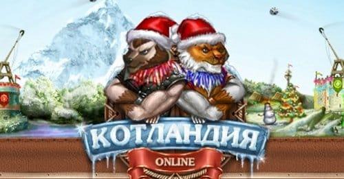 Играть в игру Котландия онлайн