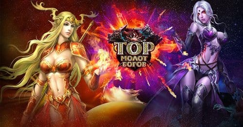 Играть в игру Тор: Молот Богов