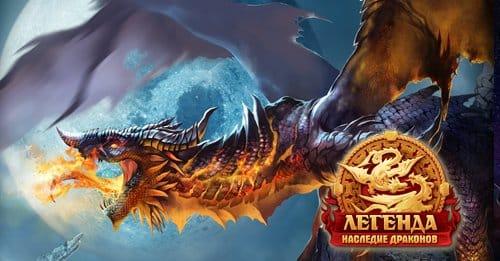 Играть в игру Легенда Наследие драконов