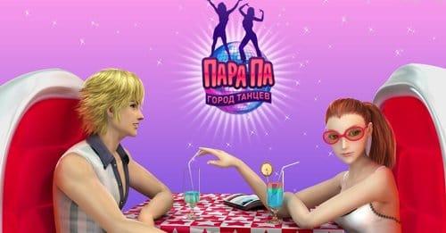 Играть в игру Пара Па Город Танцев