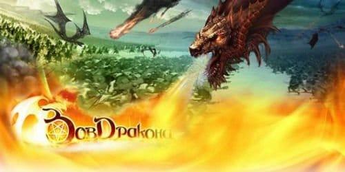 Играть в игру Зов Дракона