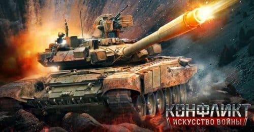 Играть в игру Конфликт Искусство войны