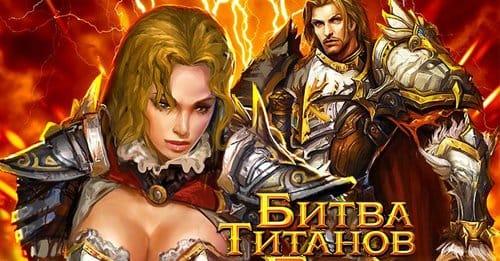 Играть в игру Битва титанов