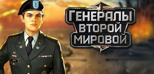 Играть в игру Генералы Второй Мировой Войны