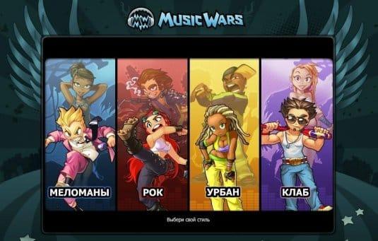 Стили музыки в игре