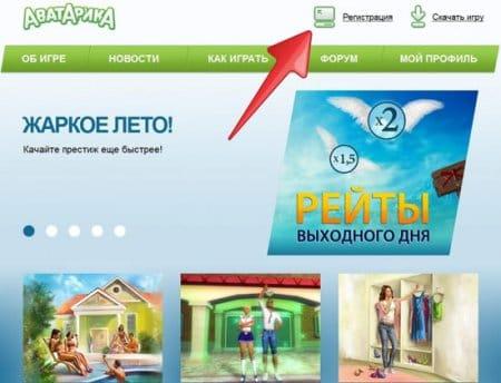 Ссылка «Регистрация в Аватарике» на официальном сайте игры