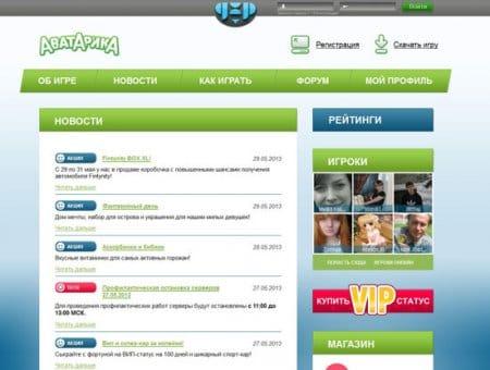 Официальный сайт игры. Раздел новости