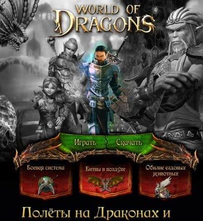 Официальный сайт World of Dragons. Скриншот одной из страниц
