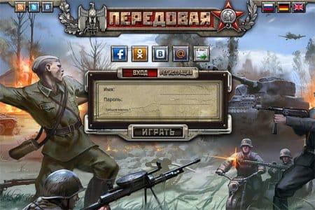 Передовая Онлайн — сайт игры. Скриншот