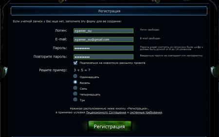 После нажатия на кнопку «Играть» сайт перекинет вас на страничку регистрации