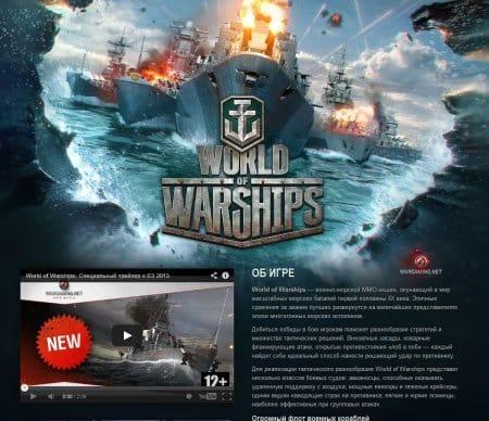 Скриншот главной страницы официального сайта игры World of Warship