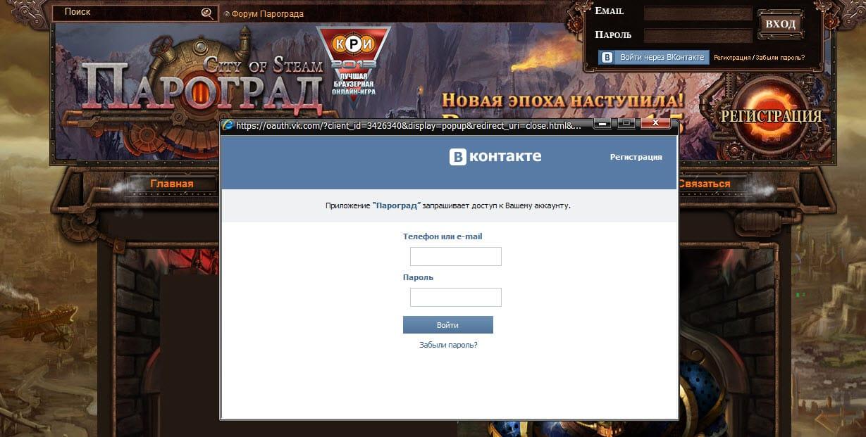 Пароград скачать клиент бесплатно игра пароград онлайн.