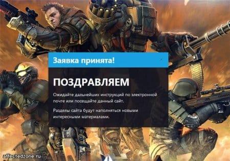 Регистрация в игре Affected Zone