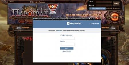 Регистрация в Пароград через сайт Вконтакте