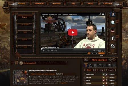 Официальный сайт игры Пароград