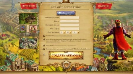 Регистрация в игре Сетлерс онлайн