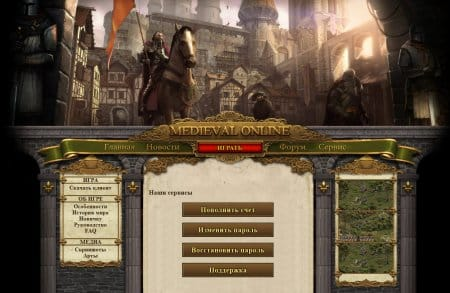 Сайт игры Medieval Online