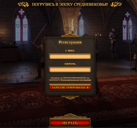 Страница регистрации в игре
