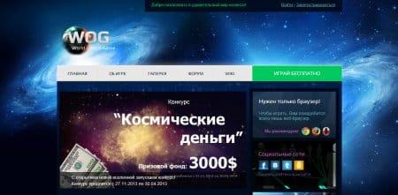 Официальный сайт World Orbital Game. Скриншот