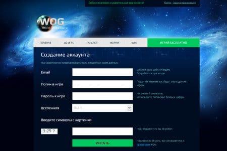 Скриншот. Регистрация