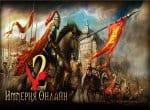 Заставка к игре «Империя 2»