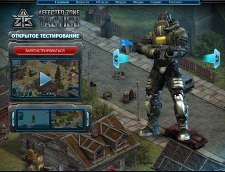 Скриншот официального сайта игры Affected Zone Tactics