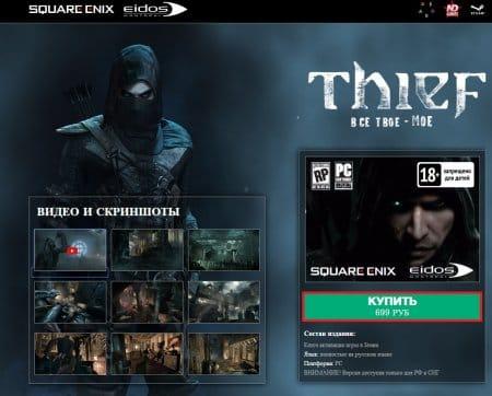 Купить Thief 4. Состав издания