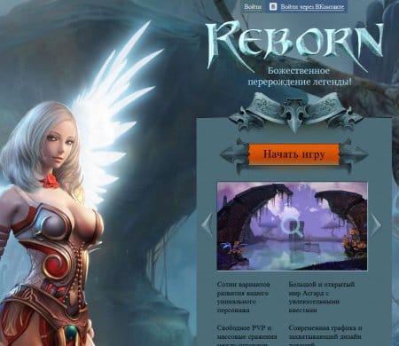 Скриншот официального сайта с началом регистрации