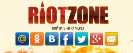 Регистрация в Riotzone