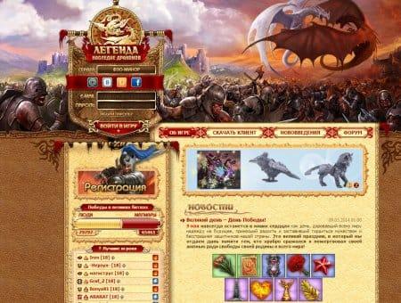 Главная страница сайта игры Легенда Наследие драконов