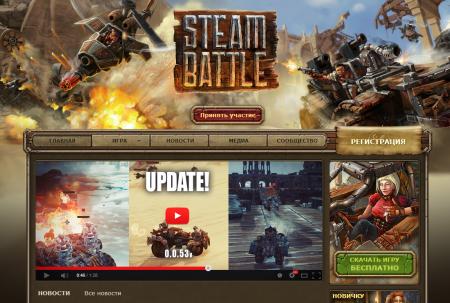 Главная страница сайта игры Steam Battle