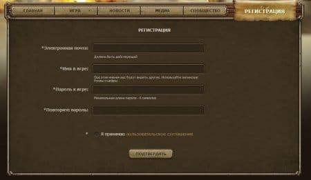 Окно регистрации в игре Steam Battle