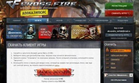 Место, где можно скачать клиент игры Crossfire