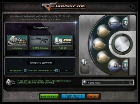 Так выглядит мини-игра Капсулы в Crossfire