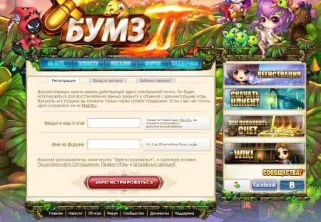 Окно регистрации на сайте игры Бумз