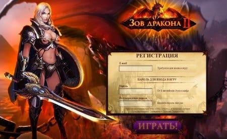 Главная страница сайта игры зов дракона 2