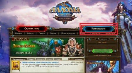 Регистрация и скачивание клиента на официальном сервере игры Аллоды