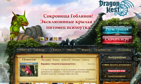 Сайт игры Dragon Nest