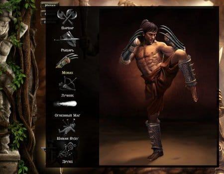 Монах - владеет древними боевыми искусствами