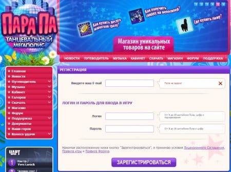 Скриншот сайта игры Пара Па