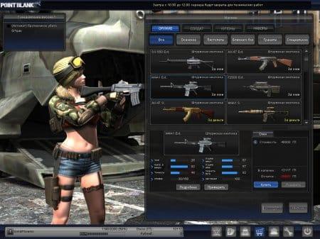 В игре можно купить оружие за реальные деньги