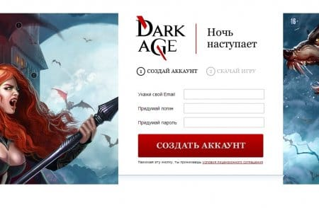 Окно регистрации на сайте Dark Age
