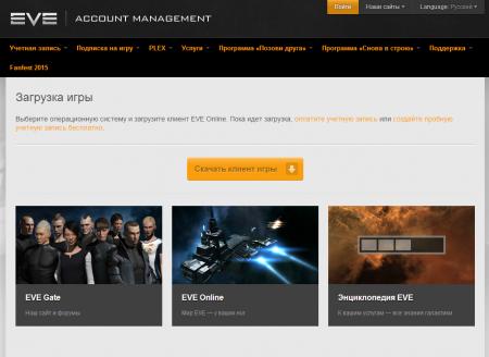 Скачать игру EVE online можно на официальном сайте