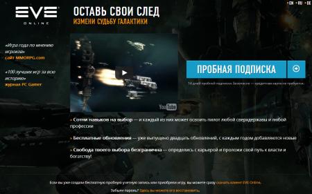 Официальный сайт игры EVE online
