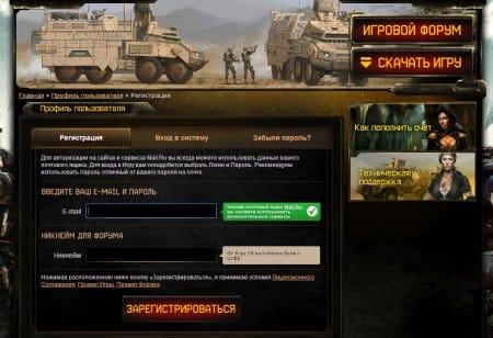 Окно регистрации в игре Warface